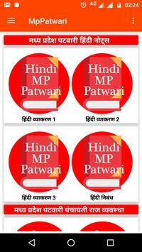 Mp Patwari 2018 poster