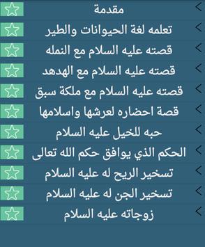 قصة سيدنا سليمان عليه السلام(بدون نت) poster