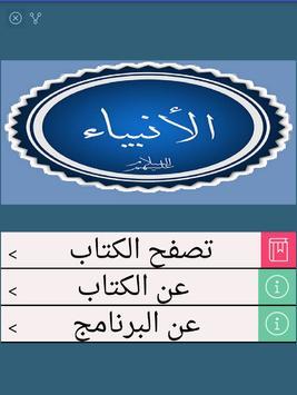 قصة سيدنا سليمان عليه السلام(بدون نت) apk screenshot
