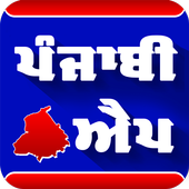 PunjabiAPP -  Punjabi Status, Videos And Photos icon