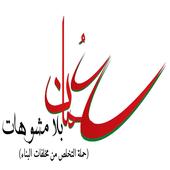 عمان بلا مشوهات icon