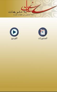 عمان بلا مشوهات apk screenshot