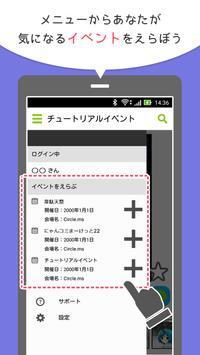 コミケカタログ screenshot 2