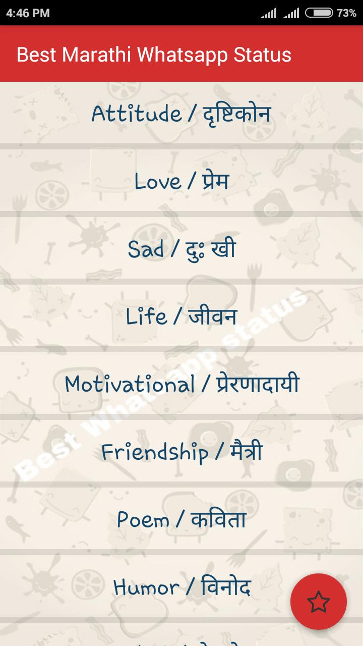 Best Marathi Whatsapp Status For Android Apk Download