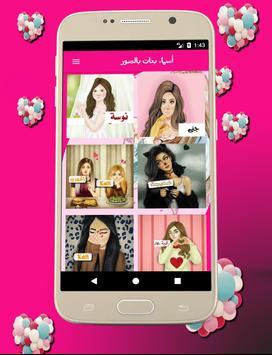 صور جيرلي بأسماء بنات Girly m screenshot 2