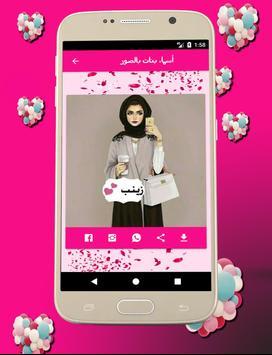 صور جيرلي بأسماء بنات Girly m screenshot 3