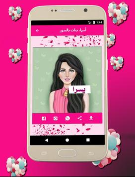 صور جيرلي بأسماء بنات Girly m screenshot 4