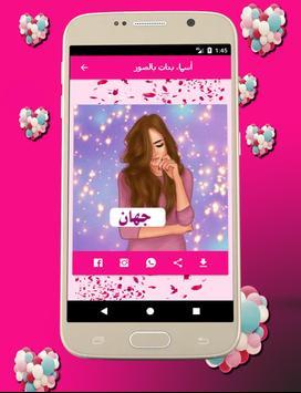 صور جيرلي بأسماء بنات Girly m screenshot 6