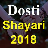 Dosti Shayari Hindi 2018 icon
