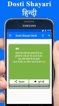 Dosti Shayari Hindi 2018 poster