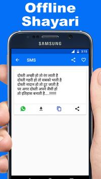 Dosti Shayari Hindi 2018 apk screenshot