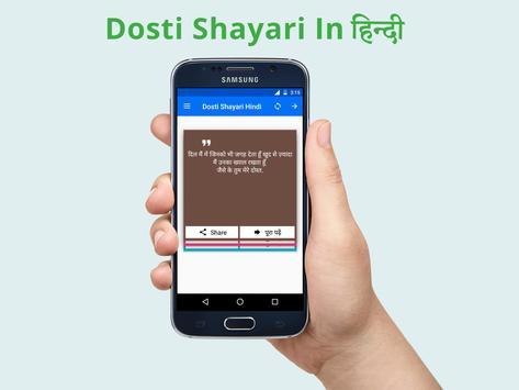 Dosti Shayari Hindi 2018 apk screenshot