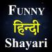 Funny Shayari Hindi 2018