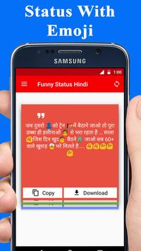 Funny Status Hindi screenshot 1