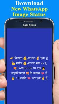 Funny Status Hindi screenshot 2