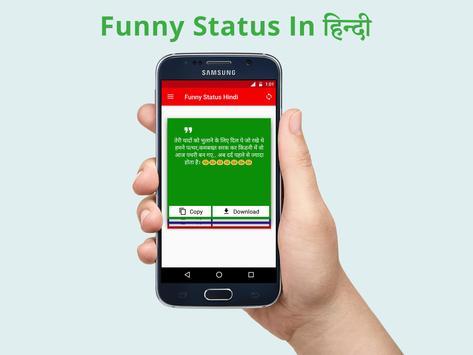 Funny Status Hindi screenshot 5