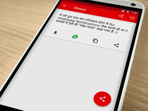 Funny Status Hindi 2018 apk screenshot
