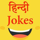 Latest Hindi Jokes icon