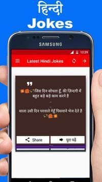 Latest Hindi Jokes poster