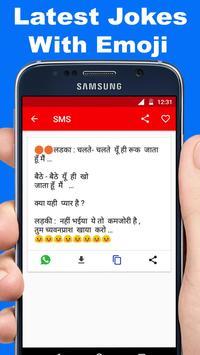 Latest Hindi Jokes screenshot 1
