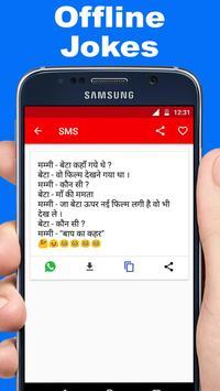 Latest Hindi Jokes screenshot 2