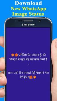 Latest Hindi Jokes screenshot 3