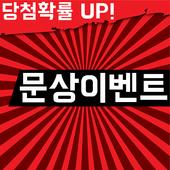 문상 이벤트 - [공짜 문화상품권, 핵이득, 꿀잼] icon