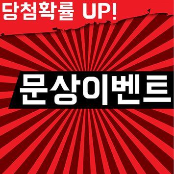 문상 이벤트 - [공짜 문화상품권, 핵이득, 꿀잼] poster