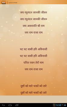 Shri Ram Bhajan screenshot 14