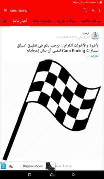 Cars Racing apk screenshot