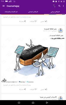 رسام الكاريكاتير أسامة حجاج screenshot 3