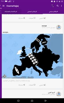 رسام الكاريكاتير أسامة حجاج poster
