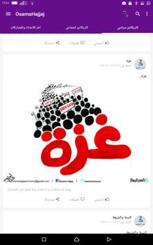 رسام الكاريكاتير أسامة حجاج screenshot 1