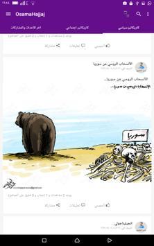 رسام الكاريكاتير أسامة حجاج screenshot 2