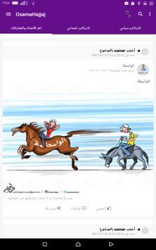رسام الكاريكاتير أسامة حجاج screenshot 4