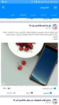 معلومات تكنولوجية screenshot 1
