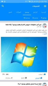 معلومات تكنولوجية screenshot 2