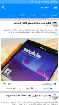 معلومات تكنولوجية screenshot 3
