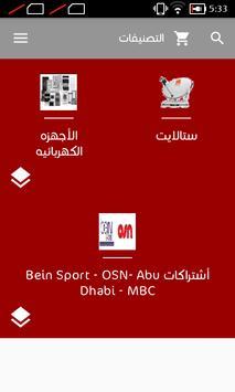 مؤسسة عماد للأجهزة الكهربية والستالايت poster