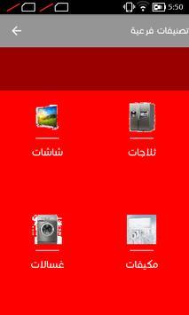 مؤسسة عماد للأجهزة الكهربية والستالايت apk screenshot