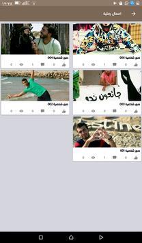 الفنان أسامة سبيتة - غزة - فلسطين apk screenshot