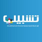 تشبيب  اول صحيفة شبابية سياسية متخصصة في قطاع غزة icon