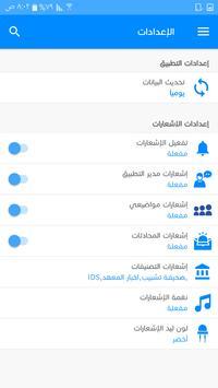 تشبيب  اول صحيفة شبابية سياسية متخصصة في قطاع غزة apk screenshot