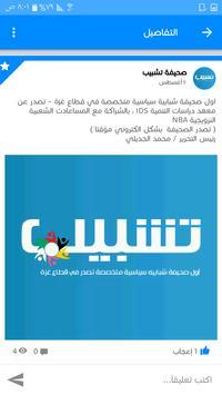 تشبيب  اول صحيفة شبابية سياسية متخصصة في قطاع غزة poster