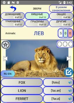 Английский язык: Английские слова screenshot 3