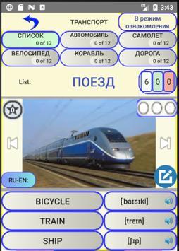 Английский язык: Английские слова screenshot 4