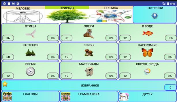 Английский язык: Английские слова screenshot 6