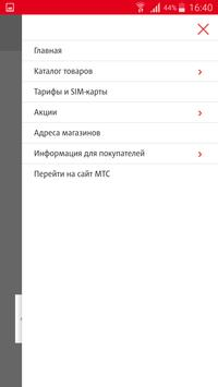 MTS интернет магазин screenshot 6