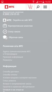 MTS интернет магазин screenshot 7