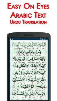 Surah Muzammil + Audio (Offline) screenshot 1